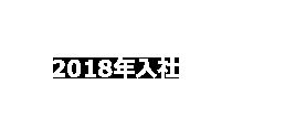 2016年入社